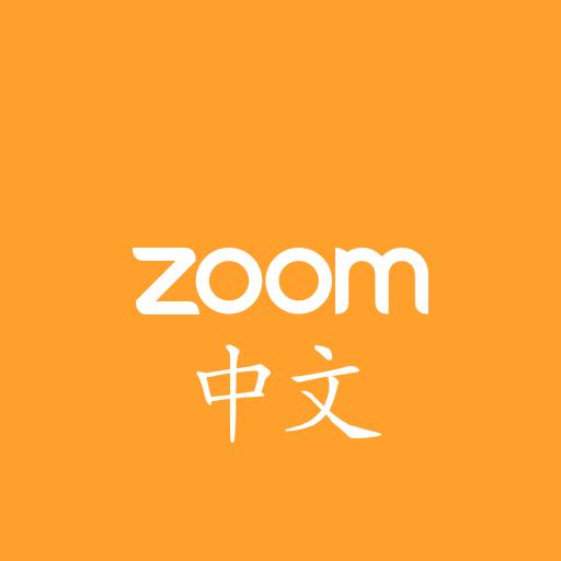 Chinese language Zoom meeting